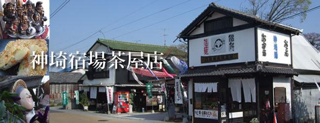 神崎宿場茶屋店の外観