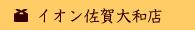 イオン佐賀大和店
