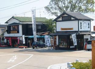 まんえい堂 神埼宿場茶屋店