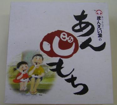 ankoromochi-1.JPG