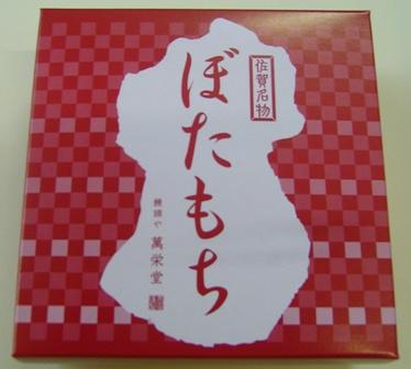 botamochi091025.JPG
