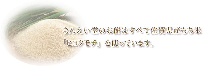 ホームページ用バナー佐賀県産米2