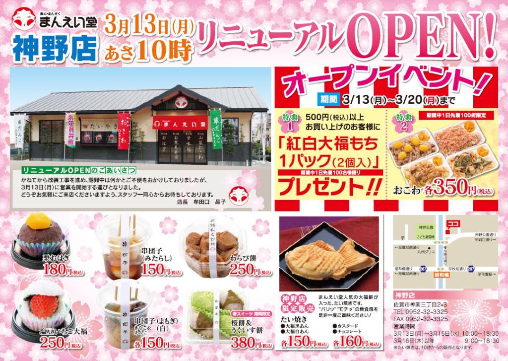 神野店オープン1